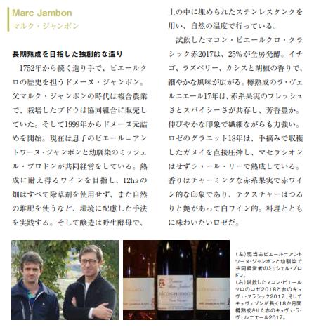 Article Domaine Marc JAMBON et Fils magazine WANDS février 2020
